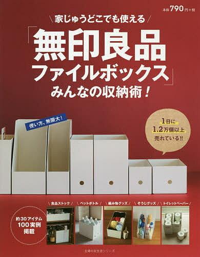 【店内全品5倍】「無印良品ファイルボックス」みんなの収納術! 家じゅうどこでも使える【3000円以上送料無料】