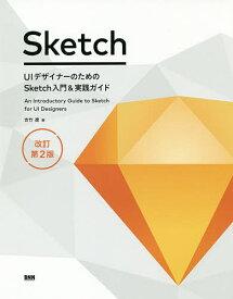 UIデザイナーのためのSketch入門&実践ガイド/吉竹遼【合計3000円以上で送料無料】