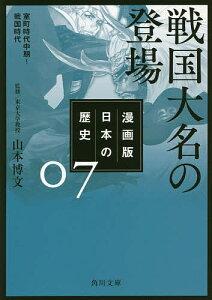 漫画版日本の歴史 7/山本博文【3000円以上送料無料】