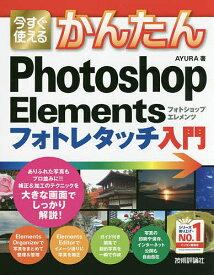 今すぐ使えるかんたんPhotoshop Elementsフォトレタッチ入門/AYURA【合計3000円以上で送料無料】