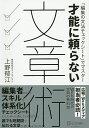 才能に頼らない文章術 「編集の文法チェックシート」でマスター/上野郁江