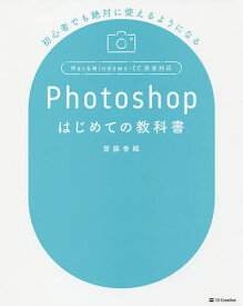 Photoshopはじめての教科書 初心者でも絶対に使えるようになる/齋藤香織【合計3000円以上で送料無料】