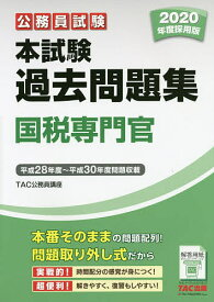 公務員試験本試験過去問題集国税専門官 2020年度採用版/TAC株式会社(公務員講座)