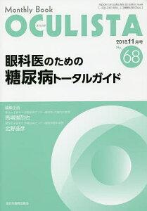 OCULISTA Monthly Book No.68(2018−11月号)/村上晶/主幹高橋浩【3000円以上送料無料】