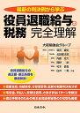 最新の判決例から学ぶ役員退職給与の税務完全理解/大阪勉強会グループ