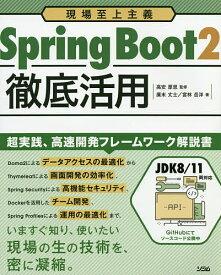 Spring Boot2徹底活用 現場至上主義/廣末丈士/宮林岳洋/高安厚思【合計3000円以上で送料無料】