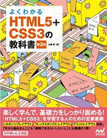 よくわかるHTML5+CSS3の教科書/大藤幹【合計3000円以上で送料無料】