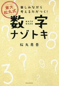 東大松丸式数字ナゾトキ 楽しみながら考える力がつく!/松丸亮吾