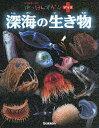 深海の生き物/子供/絵本【合計3000円以上で送料無料】