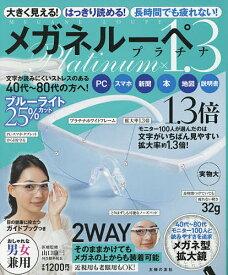 メガネルーペ Platinum×1.3【合計3000円以上で送料無料】