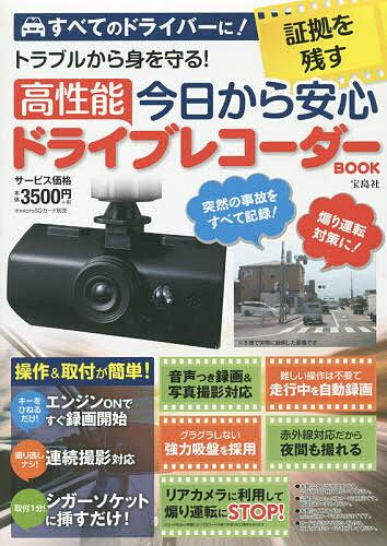 【店内全品5倍】高性能ドライブレコーダーBOOK【3000円以上送料無料】
