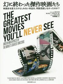 幻に終わった傑作映画たち 映画史を変えたかもしれない作品は、何故完成しなかったのか?/サイモン・ブラウンド/有澤真庭【合計3000円以上で送料無料】