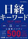 日経キーワード 2019−2020/日経HR編集部