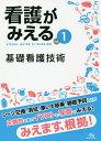 看護がみえる vol.1/医療情報科学研究所【合計3000円以上で送料無料】