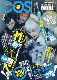 COSPLAY MODE 2019年1月号【雑誌】【合計3000円以上で送料無料】