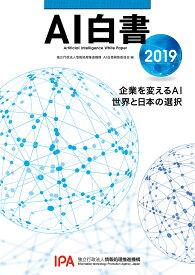 AI白書 2019/情報処理推進機構AI白書編集委員会【合計3000円以上で送料無料】