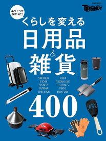 ありそうでなかった!くらしを変える日用品&雑貨400 完全保存版【合計3000円以上で送料無料】