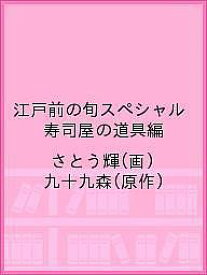 江戸前の旬スペシャル 寿司屋の道具編/さとう輝/九十九森