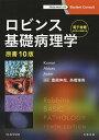 ロビンス基礎病理学/VinayKumar/AbulK.Abbas/JonC.Aster【合計3000円以上で送料無料】