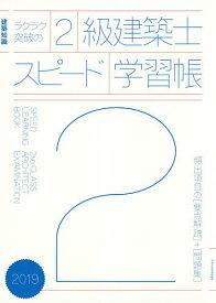 ラクラク突破の2級建築士スピード学習帳 頻出項目の〈要点解説〉+〈問題集〉 2019【合計3000円以上で送料無料】