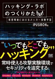 ハッキング・ラボのつくりかた 仮想環境におけるハッカー体験学習/IPUSIRON【3000円以上送料無料】
