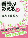 看護がみえる vol.2/医療情報科学研究所【合計3000円以上で送料無料】
