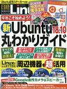 日経Linux 2019年1月号【雑誌】