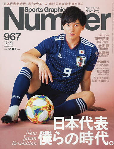 SportsGraphic Number 2018年12月20日号【雑誌】