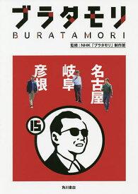ブラタモリ 15/NHK「ブラタモリ」制作班【合計3000円以上で送料無料】