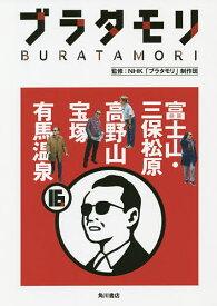 ブラタモリ 16/NHK「ブラタモリ」制作班【合計3000円以上で送料無料】