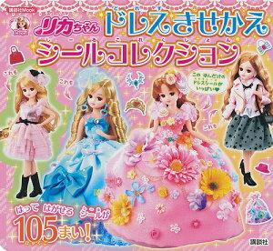 リカちゃんドレスきせかえシールコレクション【合計3000円以上で送料無料】