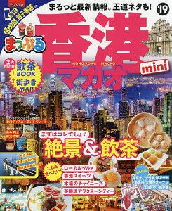 香港マカオmini '19【3000円以上送料無料】