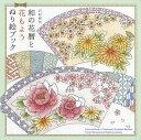和の花暦と花もようぬり絵ブック/石村和代【合計3000円以上で送料無料】