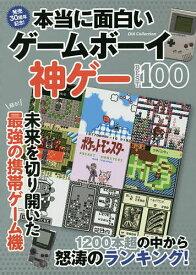 発売30周年記念本当に面白いゲームボーイ神ゲーBEST100【合計3000円以上で送料無料】