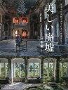 美しい廃墟 日本編/MdN編集部【合計3000円以上で送料無料】