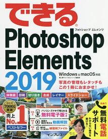 できるPhotoshop Elements 2019/樋口泰行/できるシリーズ編集部【合計3000円以上で送料無料】