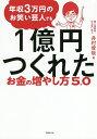 年収3万円のお笑い芸人でも1億円つくれたお金の増やし方5.0/井村俊哉