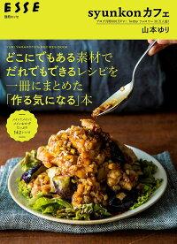 どこにでもある素材でだれでもできるレシピを一冊にまとめた「作る気になる」本syunkonカフェYURIYAMAMOTO'SRECIPESBOOK