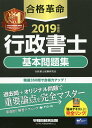 合格革命行政書士基本問題集 2019年度版/行政書士試験研究会