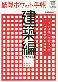 積算ポケット手帳 建築編2019【合計3000円以上で送料無料】
