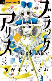 ブラックアリス 3/なかむらさとみ【合計3000円以上で送料無料】