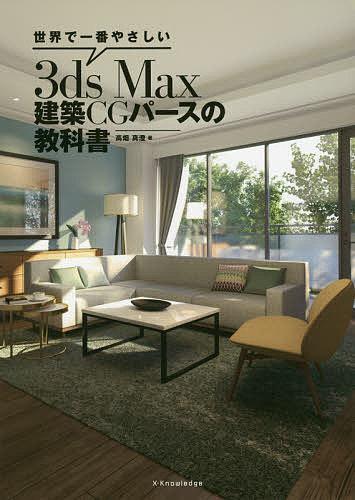 世界で一番やさしい3ds Max建築CGパースの教科書/高畑真澄