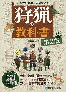 これから始める人のための狩猟の教科書/東雲輝之【3000円以上送料無料】