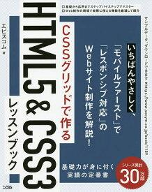 CSSグリッドで作るHTML5 & CSS3レッスンブック/エビスコム