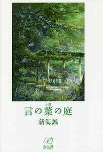 小説言の葉の庭/新海誠【3000円以上送料無料】