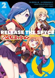 RELEASE THE SPYCEないしょのミッション 2/美月めいあ/SORASAKI.F【合計3000円以上で送料無料】