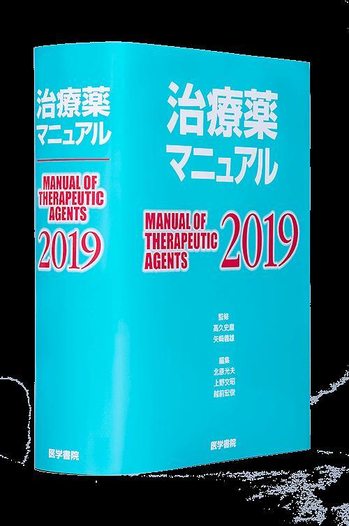 治療薬マニュアル 2019/高久史麿/矢崎義雄/北原光夫
