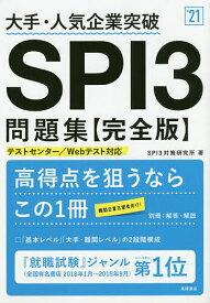大手・人気企業突破SPI3問題集《完全版》 '21/SPI3対策研究所【合計3000円以上で送料無料】