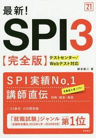 最新!SPI3〈完全版〉 '21年度版/柳本新二【合計3000円以上で送料無料】