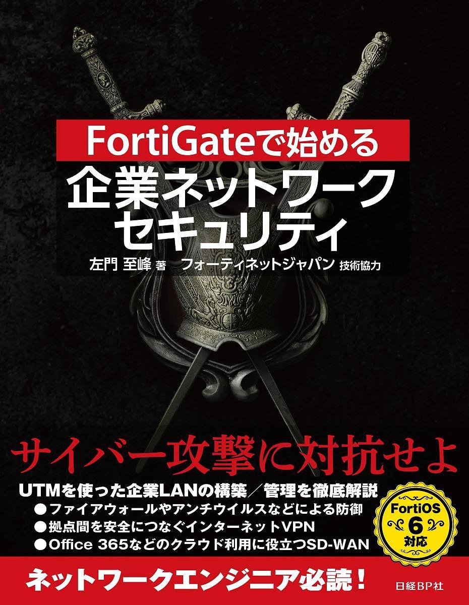 FortiGateで始める企業ネットワークセキュリティ/左門至峰